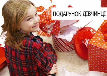 Изображение для категории Подарунок дівчинці